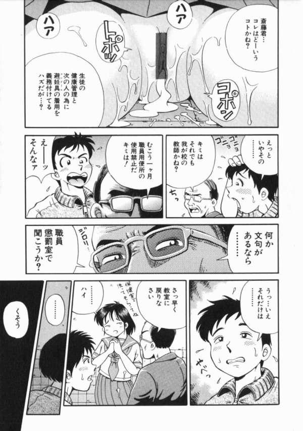 【エロ漫画】精液便所当番となった女子は職員専用トイレで教師の肉便器となり犯される!【無料 エロ同人】 (7)