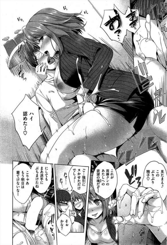 【エロ漫画】隣に住む酔ったお姉さんが訪ねて来て抱きつかれると当然性欲は我慢出来ない!【無料 エロ同人】 (8)