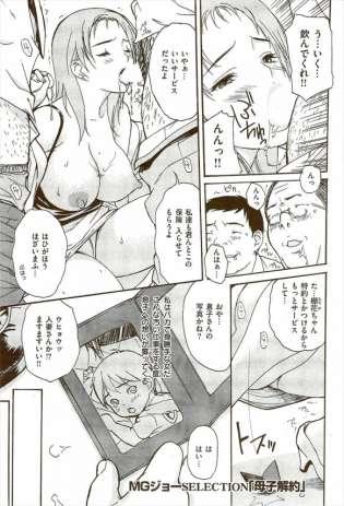 【エロ漫画】保険のお姉さんは身体を売ることでしか契約が取れなくて契約先のムスコ達の玩具として犯され尽くします【無料 エロ同人】