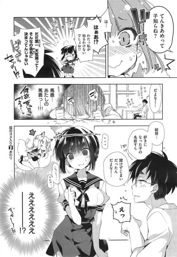 【エロ漫画】幼馴染女子校生が、昔拾った子狐憑依してケモミミの萌えカワイイ姿に・・・ツンデレな態度見せながらも求めてきたので受け入れて濃厚セックスするのだが・・・ (32)