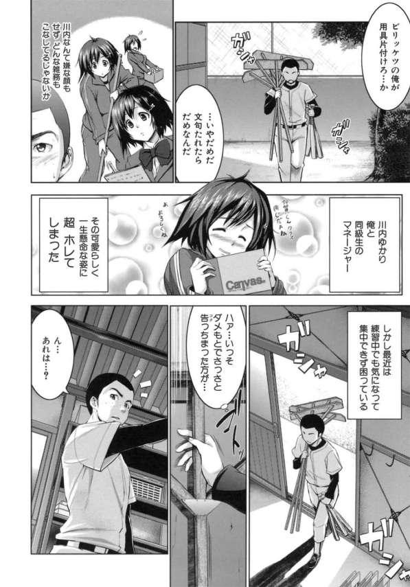 【エロ漫画】可愛らしい野球部のマネージャーは先輩にバックで青姦されていた!?【無料 エロ同人】 (2)