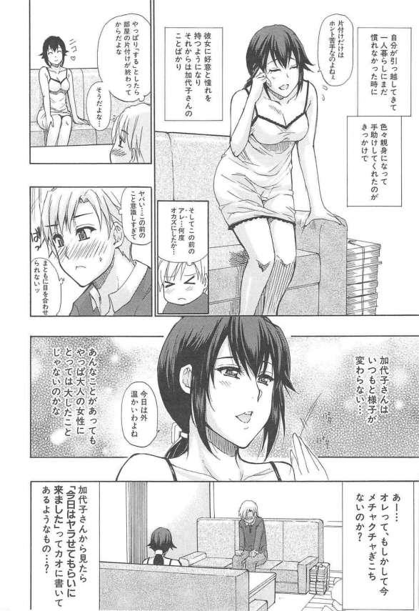 【エロ漫画】お姉さんの部屋の片づけを手伝う事になるも、エッチな姿に大興奮!【春城秋介 エロ同人】(6)