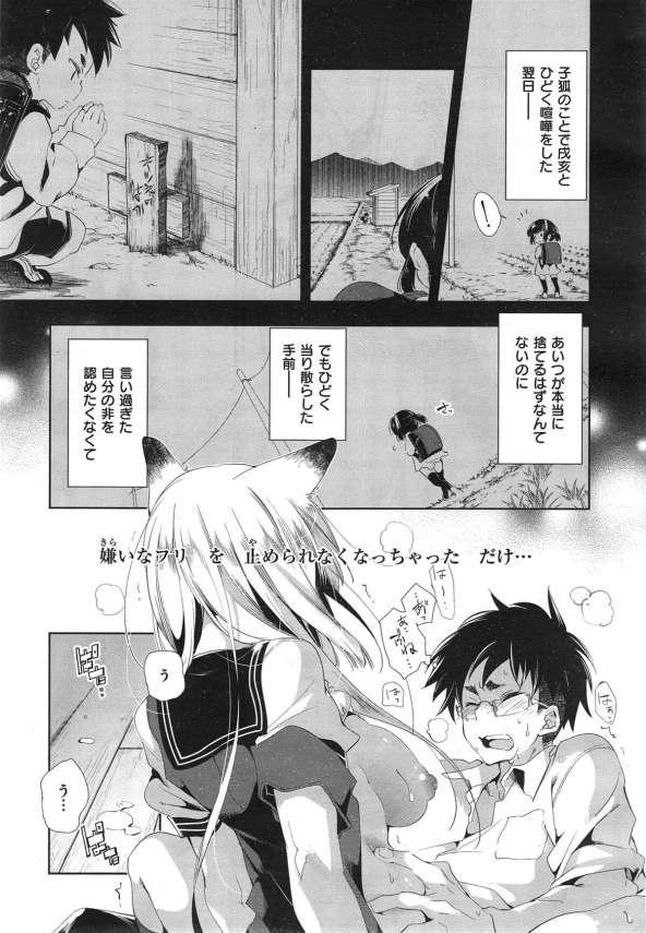 【エロ漫画】幼馴染女子校生が、昔拾った子狐憑依してケモミミの萌えカワイイ姿に・・・ツンデレな態度見せながらも求めてきたので受け入れて濃厚セックスするのだが・・・ (19)