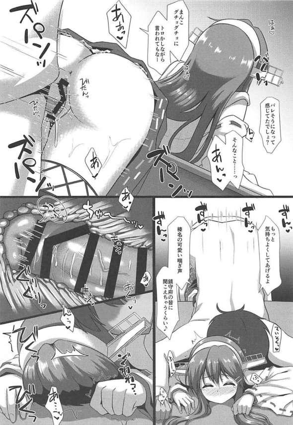 【エロ同人 艦これ】榛名のエッチな身体に提督は我慢出来ずに強引におっぱい揉みまくっちゃう!【無料 エロ漫画】 (11)