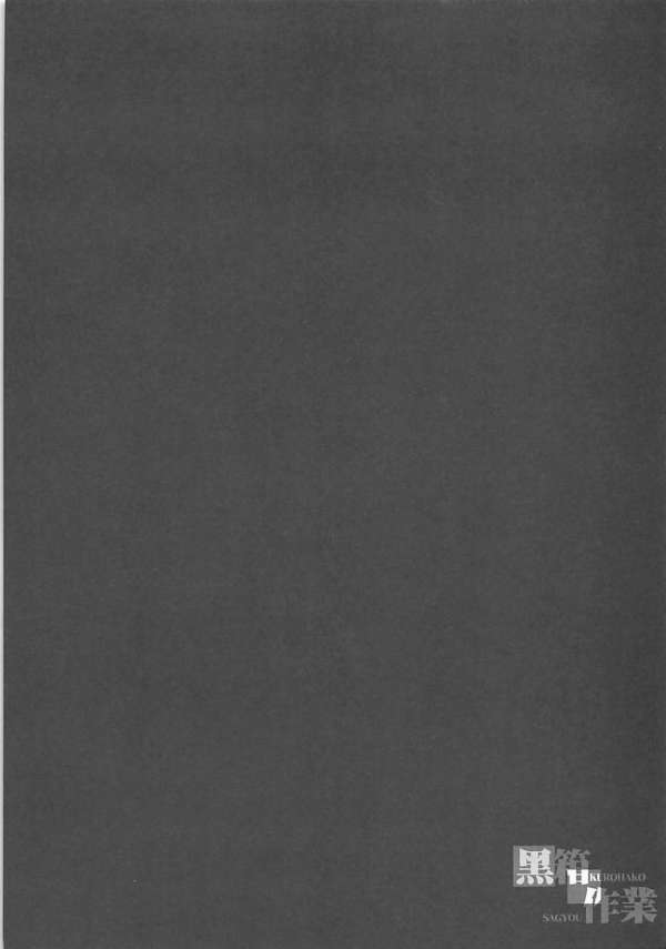 【エロ同人 アズールレーン】高雄をデートに誘いたいけど緊張しちゃう…悩んでる指揮官を愛宕が特訓してあげることになったらHしちゃう展開にw【無料 エロ漫画】(3)