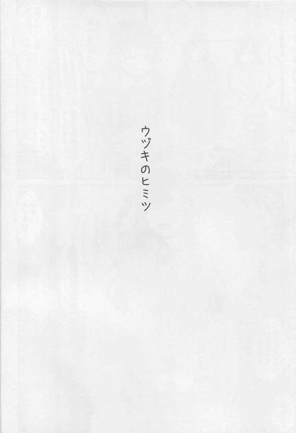 【エロ同人 デレマス】事務所に誰も居ない事を確認すると島村卯月はPの机で角オナを初めちゃう!【無料 エロ漫画】 (3)