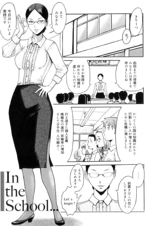 【エロ漫画】学校の新授業、セックスの実技で生徒達は服を脱いで乱交状態!【無料 エロ同人】 (1)