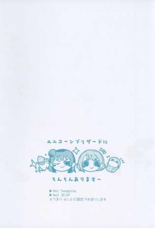 【ラブライブ! エロ漫画・エロ同人】小原鞠莉ちゃんに津島善子ちゃん、渡辺曜ちゃんに黒澤ルビィちゃんがハーレムファックな百合マンコを楽しむ