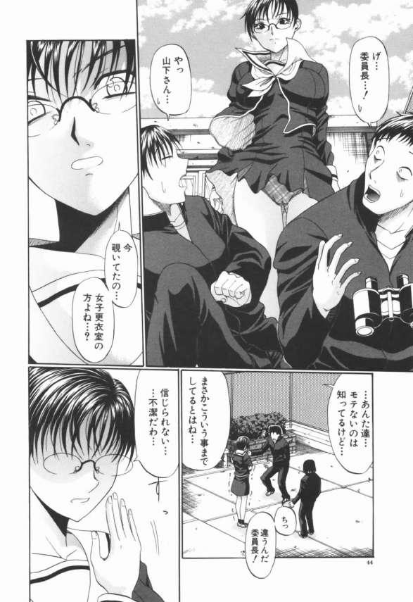 【エロ漫画】覗きをする男子を注意する学級委員長は制服を脱がされてエッチな事されちゃう!【小沢田健吾 エロ同人】(2)