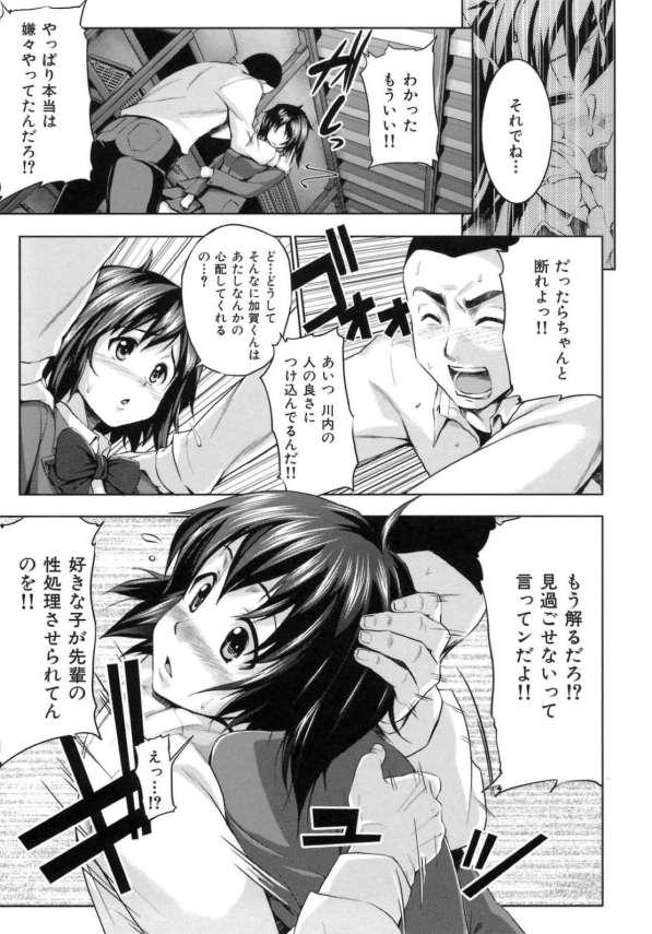 【エロ漫画】可愛らしい野球部のマネージャーは先輩にバックで青姦されていた!?【無料 エロ同人】 (9)