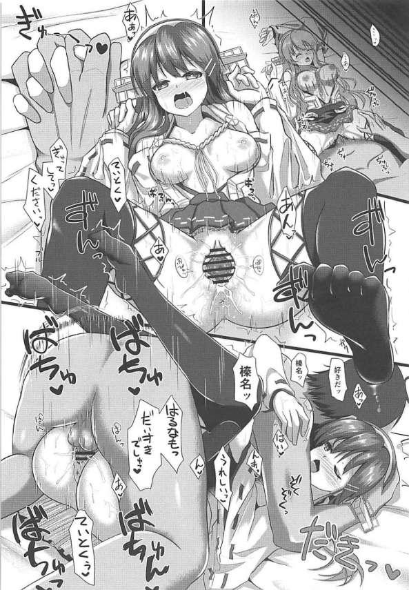 【エロ同人 艦これ】榛名のエッチな身体に提督は我慢出来ずに強引におっぱい揉みまくっちゃう!【無料 エロ漫画】 (14)