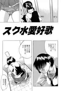 【エロ漫画・エロ同人】スク水で巨乳で元気娘なJKが先生にレイプされてしまって言いなり肉便器にされてしまう悲惨な姿