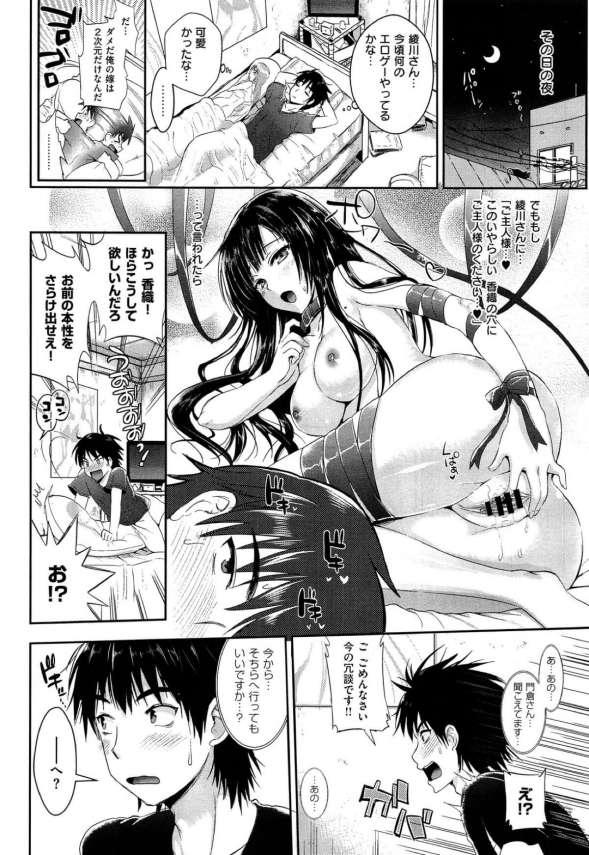 【エロ漫画】隣に引っ越してきたのはエロゲー大好きなスケベな女の子!【無料 エロ同人】(8)