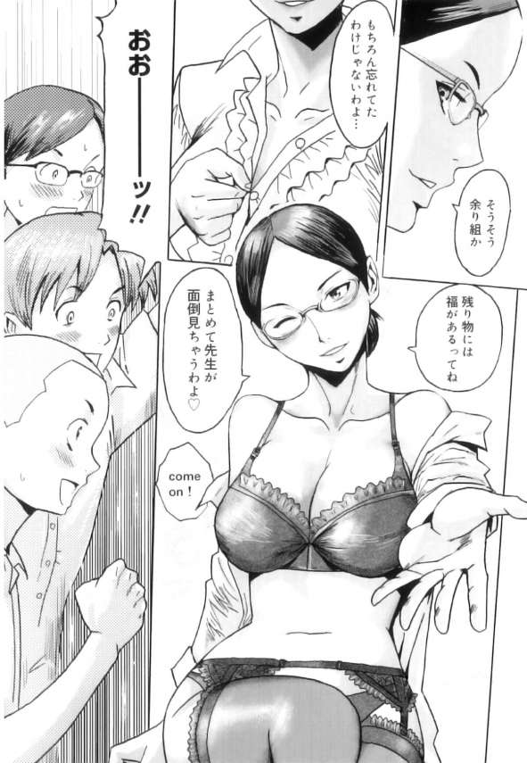 【エロ漫画】学校の新授業、セックスの実技で生徒達は服を脱いで乱交状態!【無料 エロ同人】 (12)