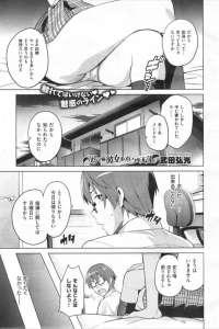 【エロ漫画・エロ同人】デカパイで脚コキを炸裂させる優等生にみえたのに実際は円光してる教え子のJK雌がキュート