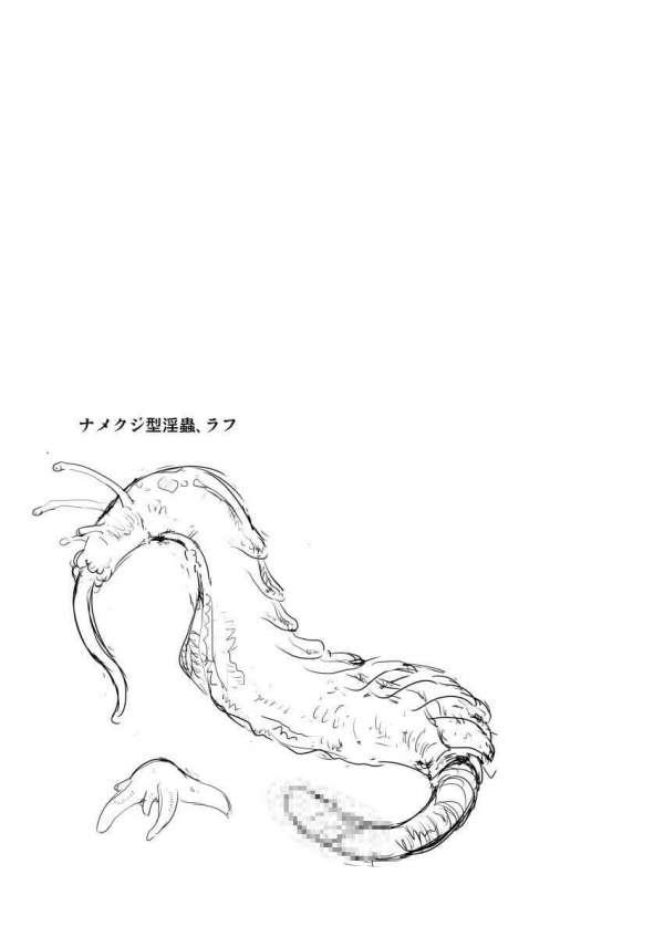 【ロードス島戦記 エロ同人】ディードリットが虫姦ファックで凌辱されまくり~www気持ち悪い触手に絡みつかれると、容赦なく耳やまんこなど穴と言う穴を凌辱されて嫌なのに気持ち良くなっちゃってる~ナメクジ型の淫蟲に中出しされまくりw (20)