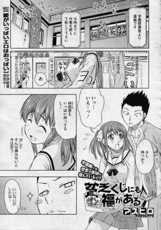 【エロ漫画・エロ同人】JKが文化祭の準備の夜に忍びこんで好きな男に告白してデカパイされして校内で制服ファック
