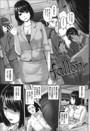 【エロ漫画・エロ同人】セックスで雄をコントロールできると思っていた痴女系の淫乱な爆乳先生がバックから犯されまくりおっさんに堕ちる