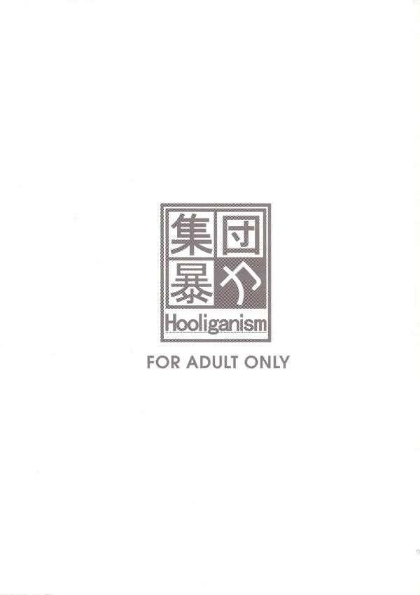 【エロ漫画同人誌】露出やレイプ願望を持つ巨乳M女がいよいよ実際に中出しレイプ体験した結果・・・w【集団暴力】 (2)
