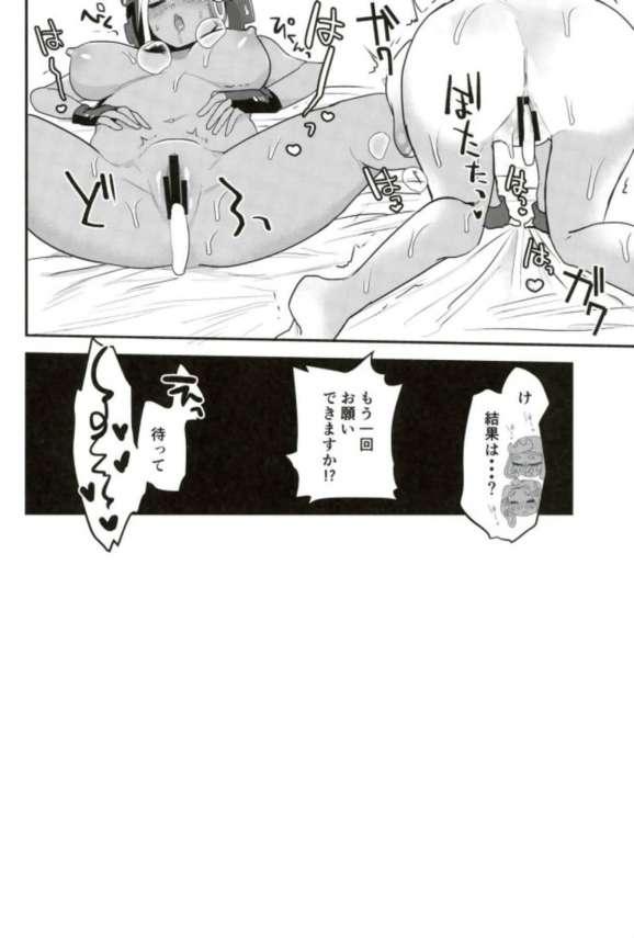 【エロ同人 スプラトゥーン】ヒメとイイダ、どっちがエッチが上手なのか男達のチンポを使って検証しちゃう!【ばーるみしゅ エロ漫画】(25)