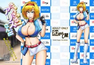【東方 エロ漫画・エロ同人】キャンペーンガールにスカウトされたアリスが公開撮影会で流されて・・・・