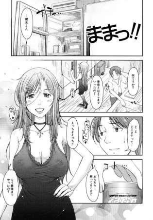 【エロ漫画・エロ同人】彼女のお母さんが勃起チンポをしゃぶりだして娘の目の前で挑発すれば親子丼ファックに雪崩れこんでしまいます