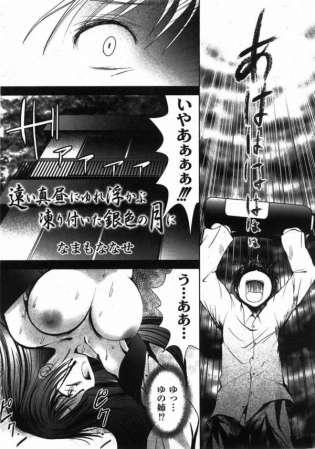【エロ漫画】オッパイのデカい姉を校内の屋上で制服姿のまま犯してしまってバーサーカーと化してしまった弟の姿が残酷【無料 エロ同人】