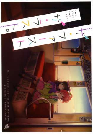 【プリパラ エロ漫画・エロ同人】子どものままでいたいあろまとみかん・・・・