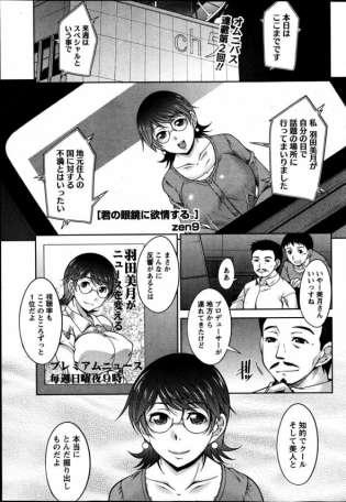 【エロ漫画】メガネの似合う女子アナがまさに穴としてエロファックを楽しんでお礼とばかりにPのチンポを咥えまくる【無料 エロ同人】