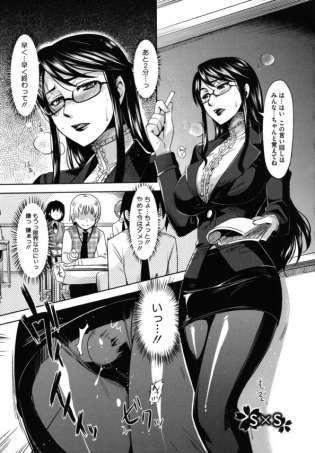 【エロ漫画】可愛らしい男の子を犯そうとしたら逆に調教されてしまう女教師が今日も手玉に取ろうとして犯され尽くして【無料 エロ同人】