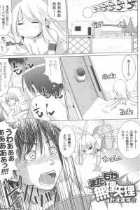 【エロ漫画】おねショタ交尾好きなエルフのお姉さんが巨乳で子供チンポを挟んでパイズリからセックスを遂行する