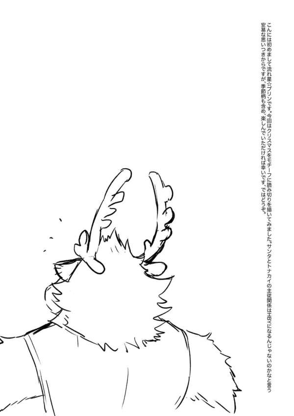 【エロ同人誌】サンタ見習いの女の子がサンタになる為に相棒のトナカイとセックスして試験を受ける!【STAR PARLOR エロ漫画】(4)