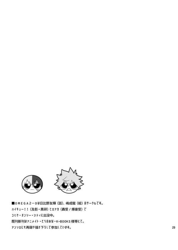 【僕のヒーローアカデミア エロ同人誌】女体化した轟焦凍と飯田君の激しいH見て興奮した出久が、JKのかっちゃんとHしちゃうwww【OMEGA 2-D】 (28)