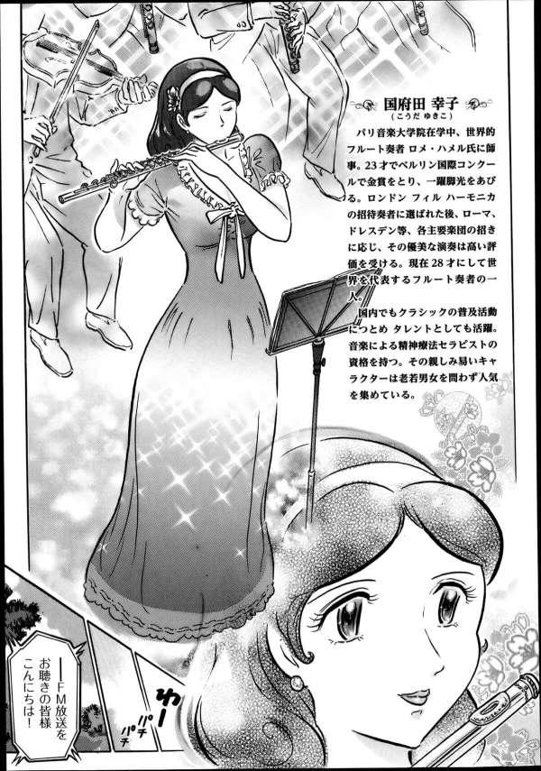 【エロ漫画】フルート奏者の美女が差し出されたちんぽを笛の様にフェラチオしたり、豪快なパイズリフェラで口内射精されつつまんことアナルの2穴同時にちんこぶち込まれて中出しされちゃってるんだがwww