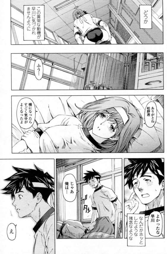 【エロ漫画】密かに気になってたクラスの巨乳JKを保健室で介抱してたら・・・♡可愛い寝顔に思わずキス、、彼女もエロスイッチ入ってディープキスからイチャラブH!!ブルマ姿がエロかわいい!! (5)