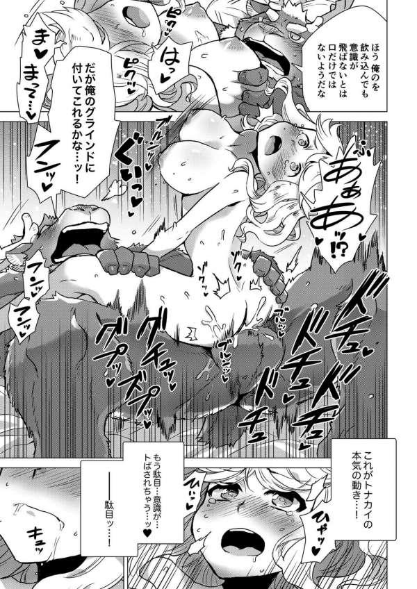 【エロ同人誌】サンタ見習いの女の子がサンタになる為に相棒のトナカイとセックスして試験を受ける!【STAR PARLOR エロ漫画】(15)