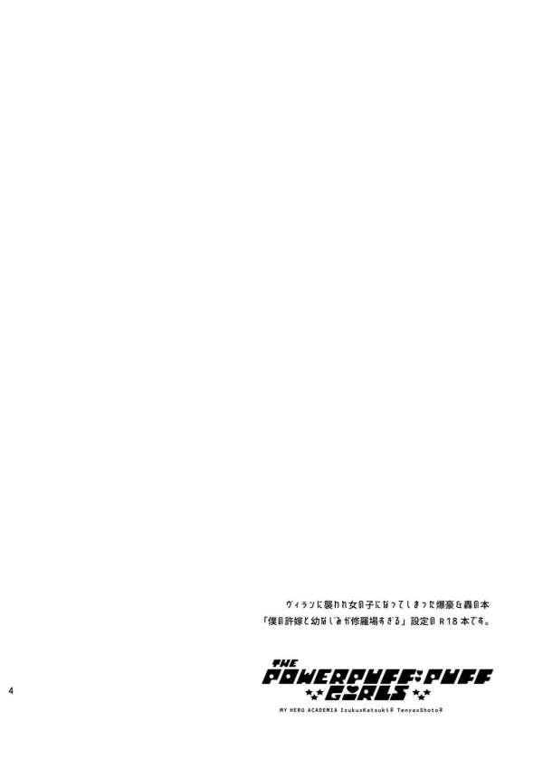 【僕のヒーローアカデミア エロ同人誌】女体化した轟焦凍と飯田君の激しいH見て興奮した出久が、JKのかっちゃんとHしちゃうwww【OMEGA 2-D】 (3)