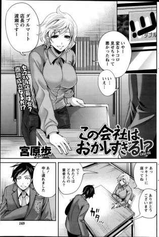 【エロ漫画】商談にいったら誘惑されて痴女られたw【無料 エロ同人】