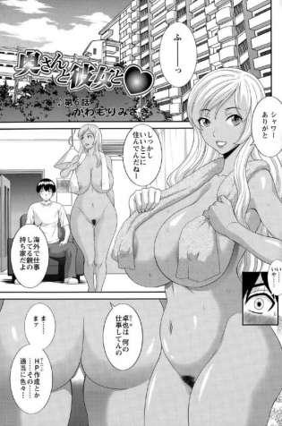 【エロ漫画】クロギャルの爆乳をバックからも騎乗位でも揉みながら膣奥に中出しセックスしてあげれば快楽堕ちしたビッチが顔射を強請る