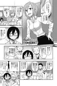 【エロ漫画】フェラチオしてくれる同居人のお姉さんが中出しセックスで大ハッスル!学校では先生な雌に口内射精をキメる和姦
