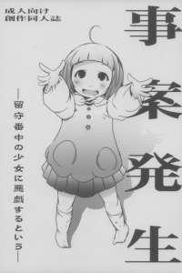 【エロ漫画・エロ同人】これもしかして小学生?こんな子まで調教するなんて♡♡