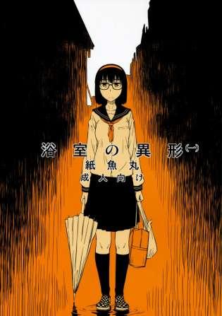 【エロ漫画・エロ同人】好きな女の子を追いかけたら、人気のないところに入って・・・そのまま異形の生物とセックスしてる!!
