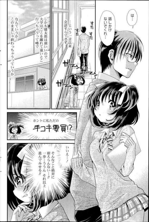 【エロ漫画】幼馴染の彼専用の手コキ役の美少女ww幼少の頃のままごとの延長でJKになった今でも続いてるんだけど、そんな二人がついに一線超えて濃厚セックスでラブラブに♡ (6)