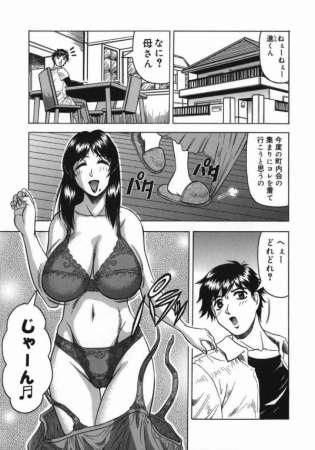 【エロ漫画】母さんのバニーガール巨乳姿に興奮してセックスに雪崩れ込んで近親相姦してしまいバックからデカケツを苛めつくす!【無料 エロ同人】