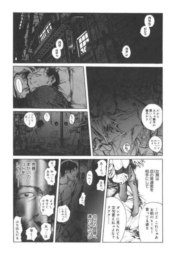 【エロ漫画】女房は常連客を連れ込んで売春まがいの事をしている、、そして俺は絵描きの夫は若い子をモデルに・・♡【世棄犬】