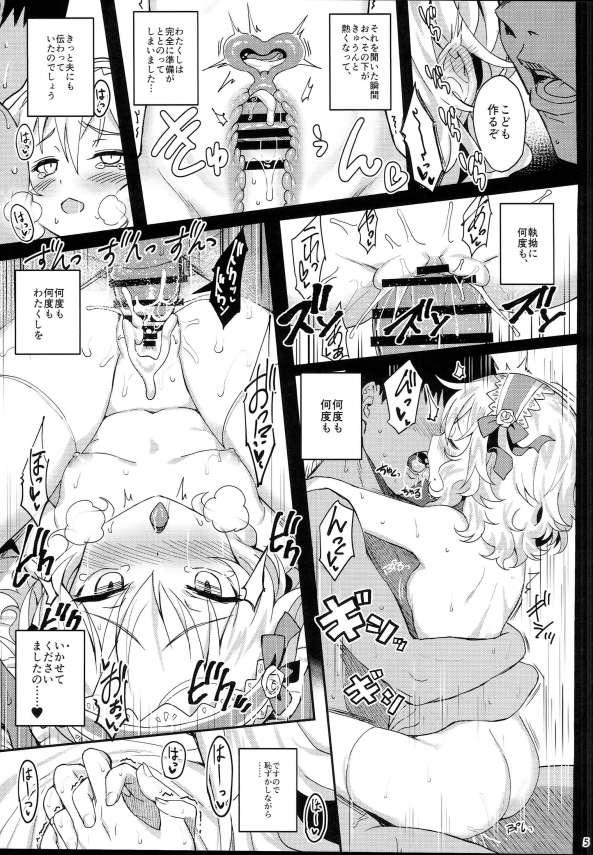 【デレマス エロ同人】ロリ幼女の櫻井桃華が妻としてラブラブエッチ♡クンニでたっぷりマンコ舐められ、されるままじゃなく献身的にフェラチオで奉仕してギンギンに勃起させつつ膣内をチンポガン突きされて何発も中出ししてるよ~♡ (5)