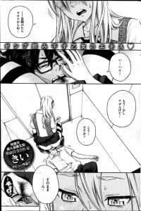 【エロ漫画】学校でエレベーターに閉じ込められたJKが放尿して羞恥しつつも興奮して顔騎からセックスへと雪崩れ込んでしまう