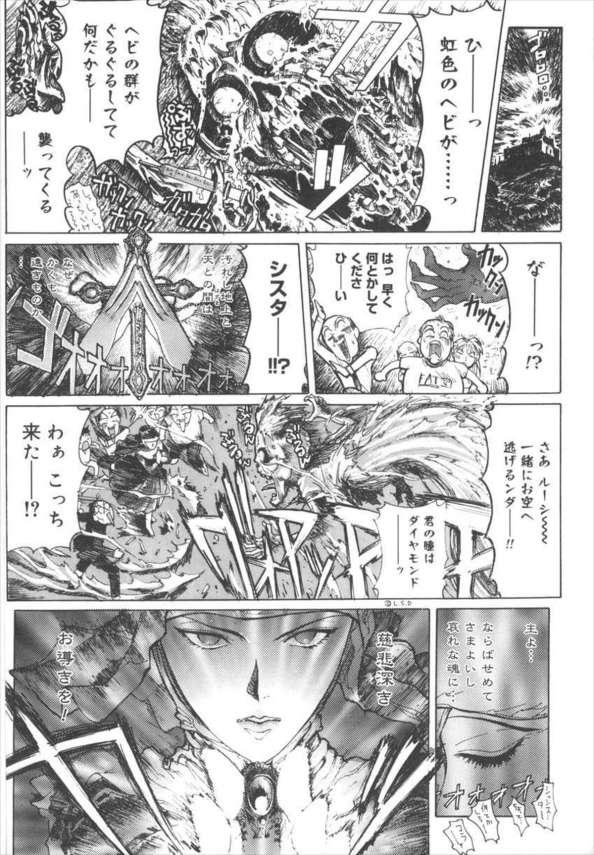 【エロ漫画】悪霊に責められまくるシスターは抵抗も出来ずにチンポの餌食になってしまう!【世棄犬 エロ同人】