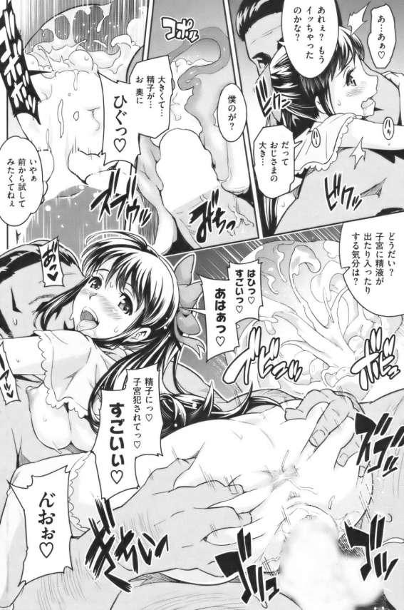【エロ漫画】恋した清純系美少女が性処理用の公衆便所だった件www複数チンポに囲まれて嬉しそうに手コキフェラチオで射精させて精子浴び、色んなちんぽで中出しされまくる彼女の姿をみた僕は・・・ (18)