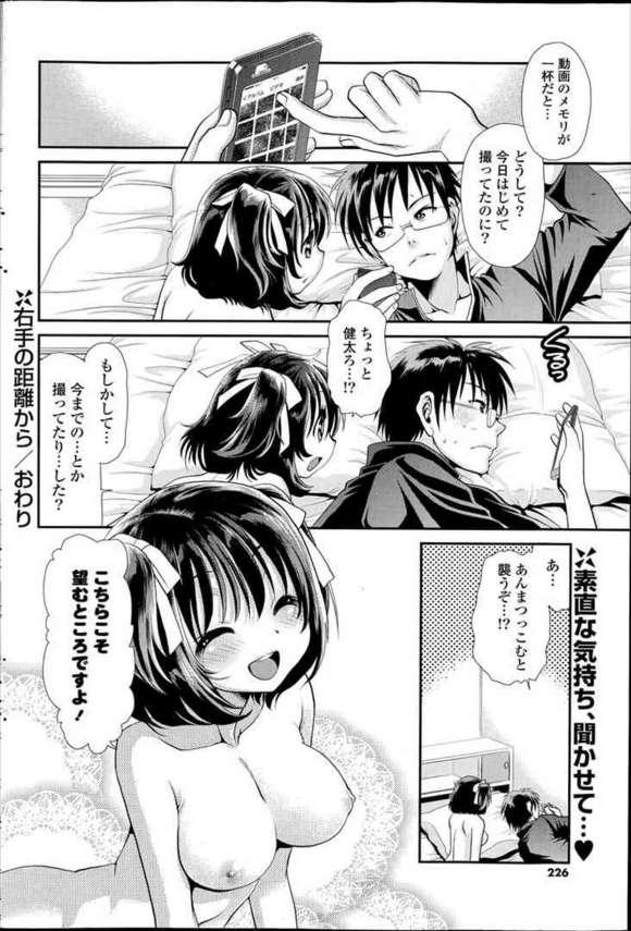 【エロ漫画】幼馴染の彼専用の手コキ役の美少女ww幼少の頃のままごとの延長でJKになった今でも続いてるんだけど、そんな二人がついに一線超えて濃厚セックスでラブラブに♡ (20)